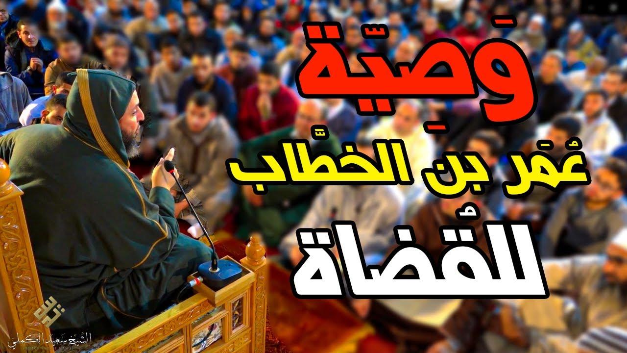 وصية  نفيسة من عمر بن الخطاب للقُضاة ـ الشيخ سعيد الكملي