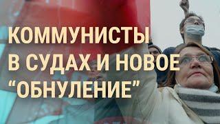 Задержания активистов КПРФ. \