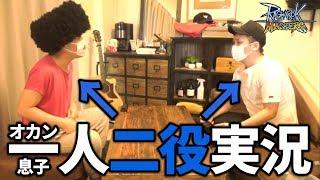 「一人二役」のオカンと息子でゲームをしてみたらどうなる【ラグマス:PR動画】