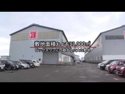 近藤與助工業株式会社企業紹介動画サムネイル