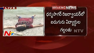5 Engineering Students Missing in Dharmasagar Reservoir in Warangal || Breaking News || NTV