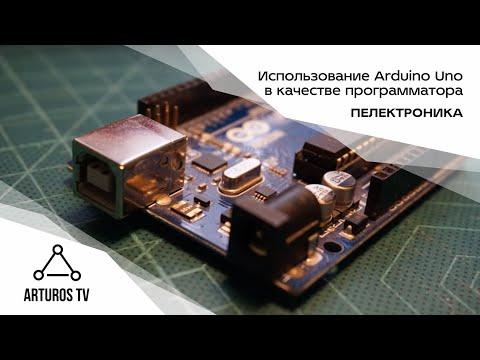 Использование Arduino Uno в качестве программатора| Пелектроника 2.0