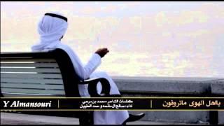 شيلة ياهل الهوى ماتروفون || صالح ال مانعه و حمد الطويل + Mp3 #طرررب