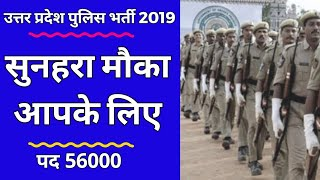 uttar pradesh police bharti 2019|| up police constable bharti||  up police vacancy 2019