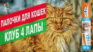 Палочки для кошек Клуб 4 лапы | Обзор палочки для кошек Клуб 4 лапы