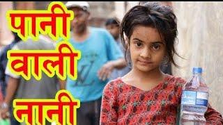 पढनको लागि पानी बेच्दै पाँच बर्सिया बालिका || G talk with 5 year old child pratima ||