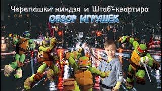 Кира и Кирилл ОБЗОР ИГРУШКИ Большая черепашка ниндзя и штаб квартира черепашок Ninja Turtles