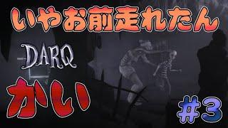 #3 声優 花江夏樹と斉藤壮馬の『DARQ』インテリ実況プレイ!(次回更新 11月23日)