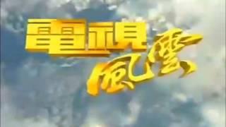 半生風雲--ATV電視劇《電視風雲》主題曲