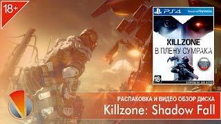 killzone: В плену сумрака (PS4, PlayStation 4). Распаковка и видео презентация издания