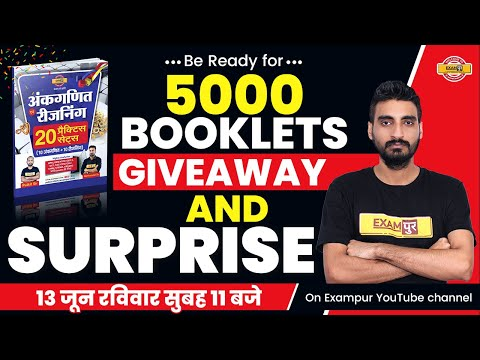 EXAMPUR 5000 BOOKLETS FREE | GIVEAWAY AND SURPRISE | BY VIVEK SIR | 13 JUNE रविवार LIVE@11AM