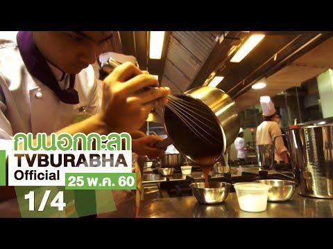 กบนอกกะลา : กว่าจะเป็นมืออาชีพ ผู้นำท่องเที่ยวไทย ช่วงที่ 1/4 (25 พ.ค.60)