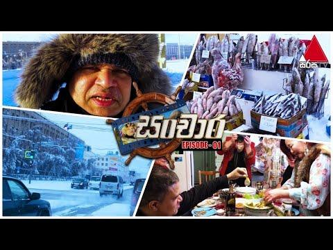 ලොව ශීතම නගරය | Sanchara (සංචාර) With Rohan Direkz | EP 01 | Sirasa TV