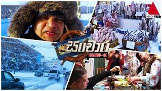 ලොව ශීතම නගරය | Sanchara (සංචාර) with Rohan Direkz | EP 01 | Sirasa TV Thumbnail