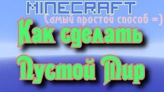 как сделать Пустой мир Туториалы Minecraft