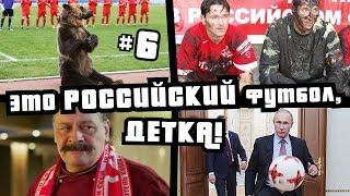 ЭТО РОССИЙСКИЙ ФУТБОЛ, ДЕТКА! #6