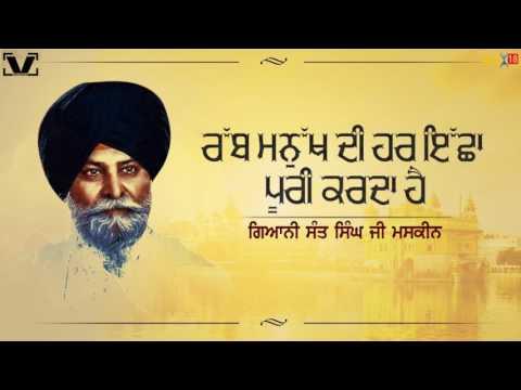 Katha Rabb Manukh Di Har ICHA Poori Karda | Sant Maskeen Singh Ji | New Katha 2017