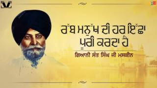 Video Katha Rabb Manukh Di Har ICHA Poori Karda | Sant Maskeen Singh Ji | New Katha 2017 download MP3, 3GP, MP4, WEBM, AVI, FLV Juni 2017