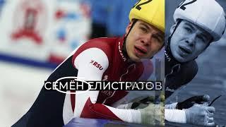 """Семен Елистратов: """"В Сочи от рева трибун, казалось, двигается лед"""""""