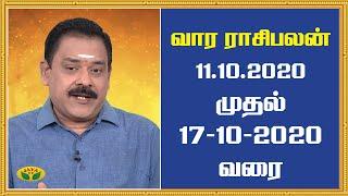 இந்த வார ராசி பலன் – 11.10.2020 to 17.10.2020 | Vaara Rasi Palan | Tamil Rasi Palan | Jaya Tv