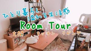 【Room Tour】一人暮らしのルームツアーするよ【お部屋紹介】 thumbnail