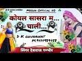 Meena  Hd D K Ghunawat 9414939458 HD(.mp3 .mp4) Mp3 - Mp4 Download