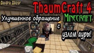 ThaumCraft 4 ► Улучшенное обращение с узлом ауры!