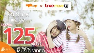 ขอโอกาสแหน่เด้อ - บอย พนมไพร OST.ขอฮักได้ไหม TrueMove H【Official MV】