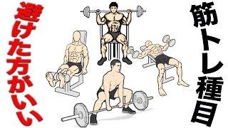 ジムで避けた方がいい種目【筋トレ】八つの空しい運動法【トレーニング】 thumbnail