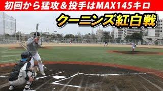 【クーニンズ紅白戦】メンバーばか打ち&MAX145キロ右腕登場?! thumbnail