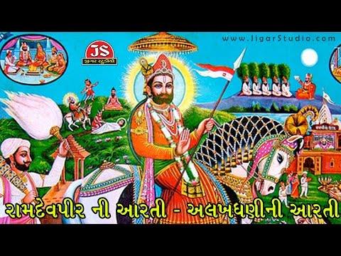 Ramdevpir Ni Aarti - Alakhdhani Ni Aarti | Latest Gujarati Devotional 2017