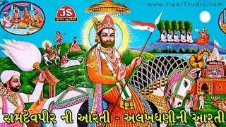 Ramdevpir Ni Aarti - Alakhdhani Ni Aarti