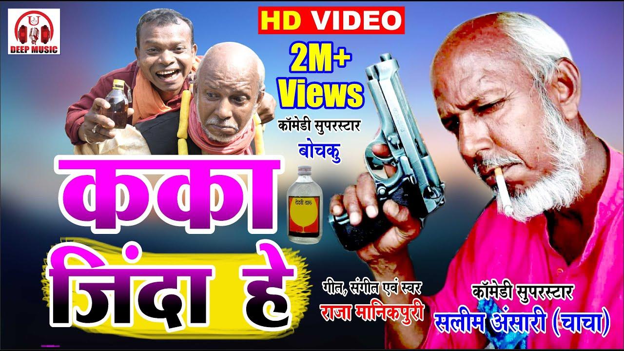 सलीम अंसारी II बोचकु II Khulge Bhatthi Marbo Masala II CG Comedy Video Song II Raja Manikpuri