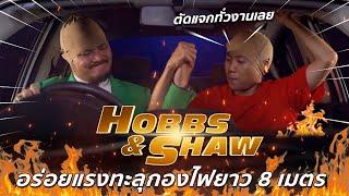 hobbs-amp-shaw-อร่อยเร็วแรงทะลุกองไฟยาว8เมตร-buffet
