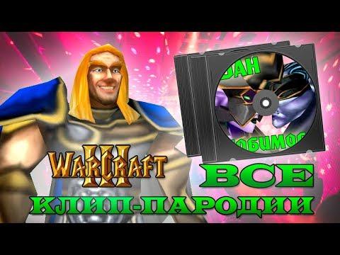 Сборник всех клип-пародий в Warcraft 3
