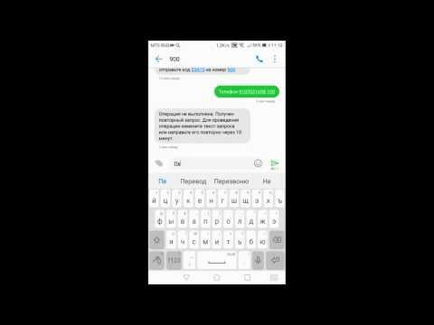 Как перевести деньги со своего телефона на другой быстро!