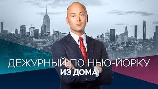Дежурный из дома с Денисом Чередовым Коронавирус в Нью Йорке Прямой эфир RTVI 27 05 2020