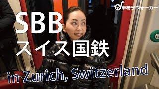 Zurich, Switzerland SBB スイス国鉄 チューリッヒ中央駅から中ーリッヒ空港へ