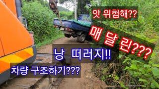 전복직전에  위험한차량  구조하기???
