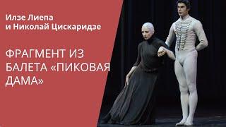 Ilze Liepa, Nicolay Tsiskaridze - Pique Dame