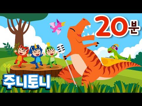 공룡동요 모음집   공룡구조대, 공룡댄스 등 인기 공룡노래   20분 연속재생   키즈캐슬
