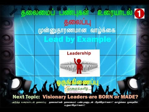 தலைமைப் பண்புகள் (Leadership Skills):1- முன்னுதாரணமான வாழ்வு -Lead by Example
