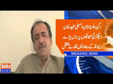 Majid Khan Achakzai blast of journalist