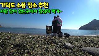 가덕도캠핑 소풍장소 추천, 가덕도 동선새바지,동선방조제