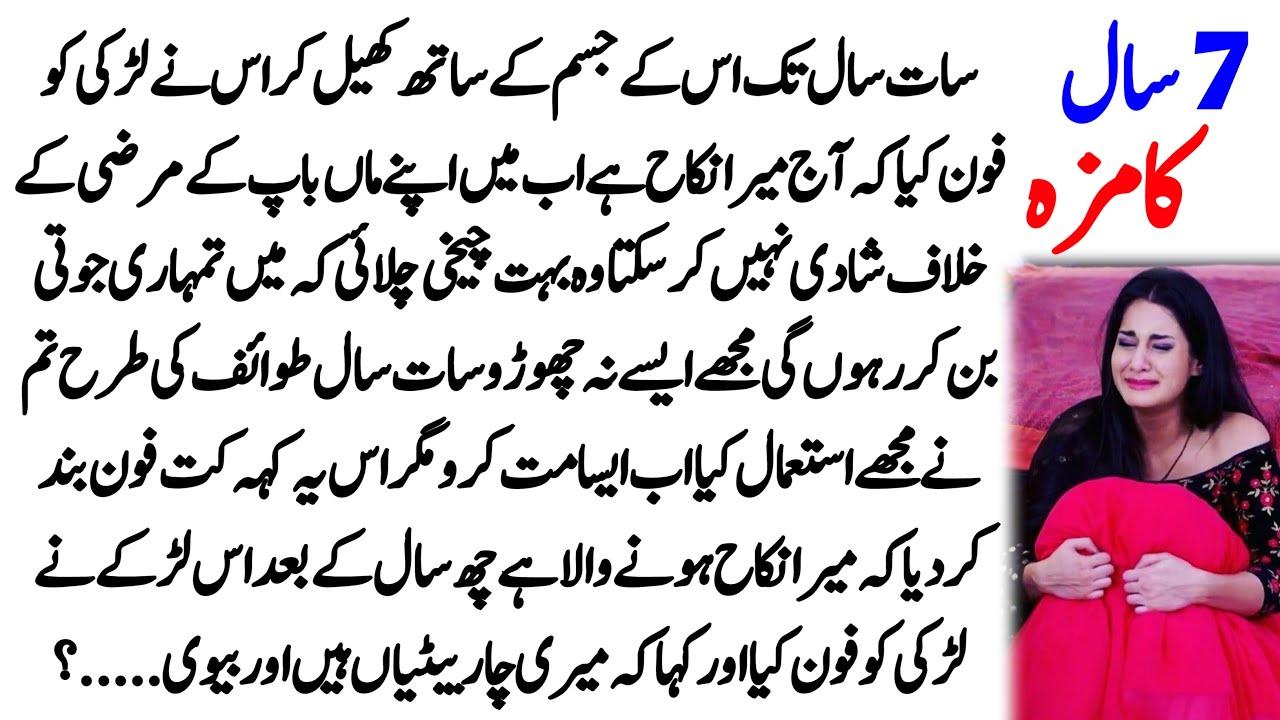 Very Heart Touching Story | 7 Sal Ka Maza | Hindi Stories | Urdu Stories | Sad Stories | Urdu  Novel