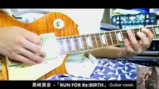 黒崎真音 - 「RUN FOR Re:BIRTH」 Guitar Cover.