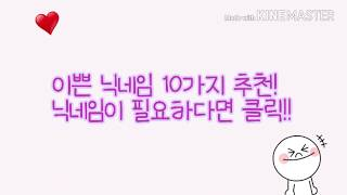 [예쁜 닉네임 추천] 2글자 여자 닉네임 추천 ❗🌙