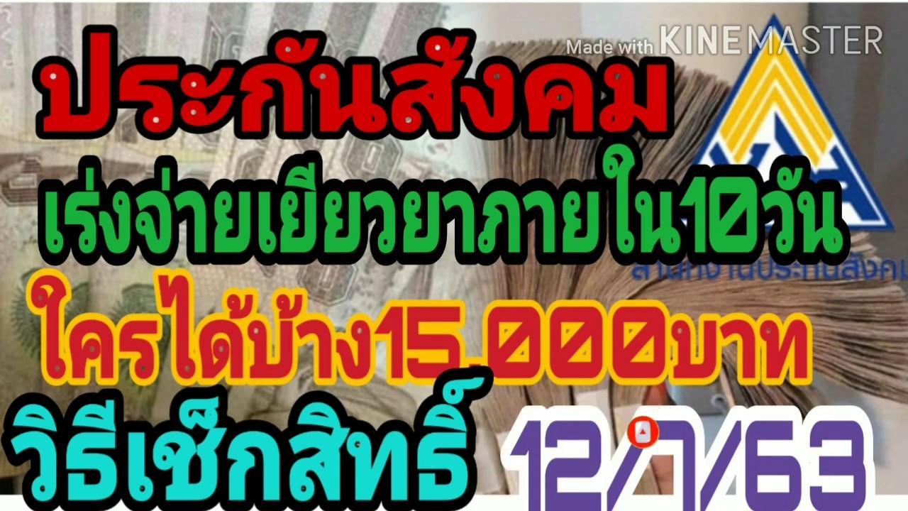 อนุมัตจ่ายเงินเยียวยา15,000บาท ให้ทุกคน เร่งจ่ายภายใน10วันใครได้เงินบ้าง เช็ก!!