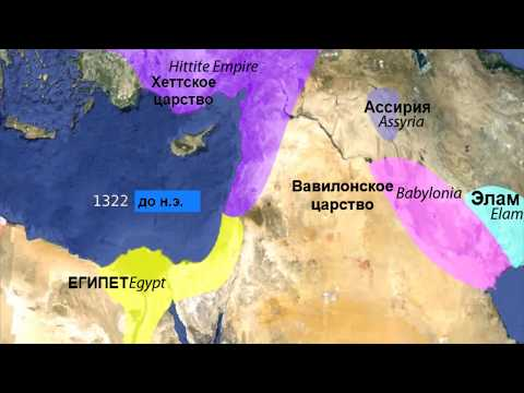 Политическая карта Ближнего Востока с 2000 г. до н.э. по 100 г. н.э.