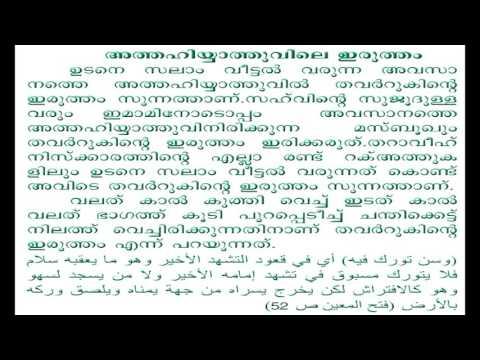 അത്തഹിയ്യാത്തുവിലെ ഇരുത്തം MANIYOOR ABDUL KHADIR AL QASIMI  Athahiyath Irutham